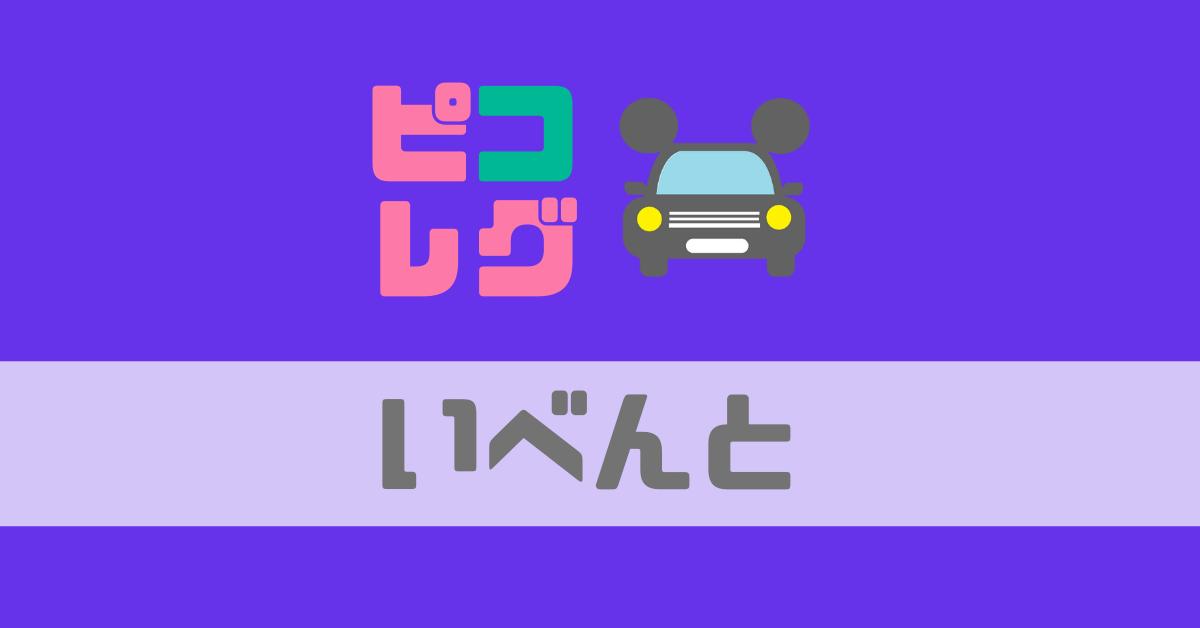 ディズニートミカのイベント紹介!