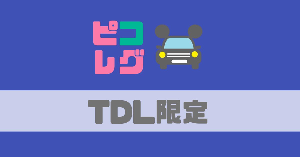 「東京ディズニー限定」のトミカ発売情報